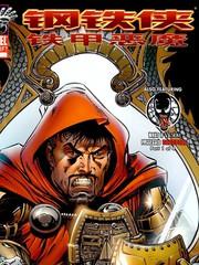 钢铁侠:铁甲恶魔