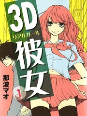 3D彼女漫画番外03