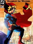 超人:明日之战漫画