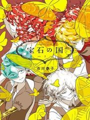 宝石之国漫画66