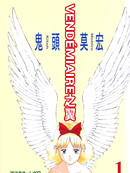 VENDEMIAIRE之翼漫画