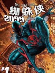 蜘蛛侠2099
