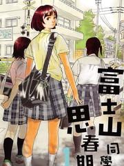 富士山同学正值思春期