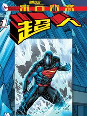 超人:末日未来