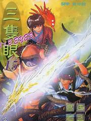 3X3EYES(3x3只眼)漫画幻兽之森的遇难者04卷完