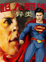 超人前传:异类