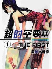 超時空要塞the first