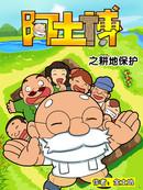 阿土博之保护耕地漫画