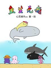 鱼生无趣漫画230