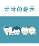 牙牙的春天