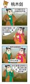 深度研究妙问趣答漫画
