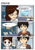 四海为家漫画