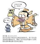 爆笑校园漫画