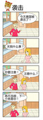 爆笑一对漫画