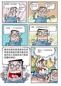 必杀技漫画