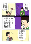 大愣小瓜漫画
