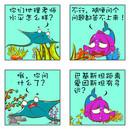 地理老师漫画
