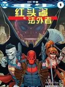 红头罩与法外者:重生v2漫画