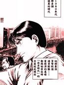 むこうぶち·高レート里麻雀列传漫画