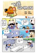动物的家庭漫画
