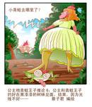 公主吻青蛙