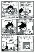 高中的烦恼漫画