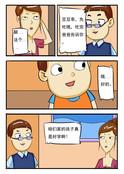 好趣多漫画