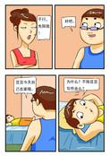 好趣很多漫画