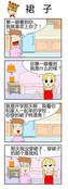灾区人民漫画