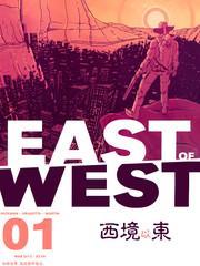 西境以东漫画28