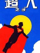 超人之子漫画
