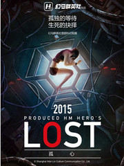 LOST 孤心