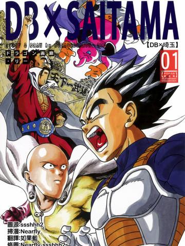 龙珠x一拳超人漫画3