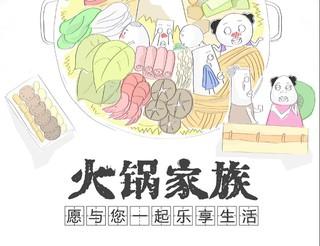 火锅家族漫画101