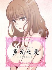 多角恋爱报告漫画15