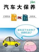 汽车大保养(jian)漫画