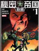秘密帝国:联盟漫画
