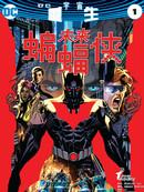未来蝙蝠侠:重生漫画
