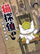 猫侦探漫画