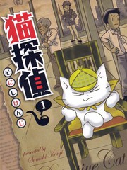 猫侦探漫画3