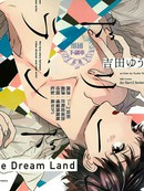 The Dream Land漫画