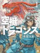 空挺Dragons漫画1