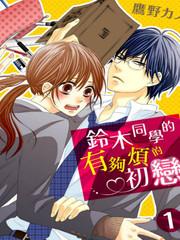 铃木同学有够麻烦的初恋漫画3