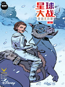 星球大战:命运的力量漫画