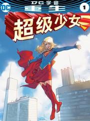 超级少女:重生漫画5
