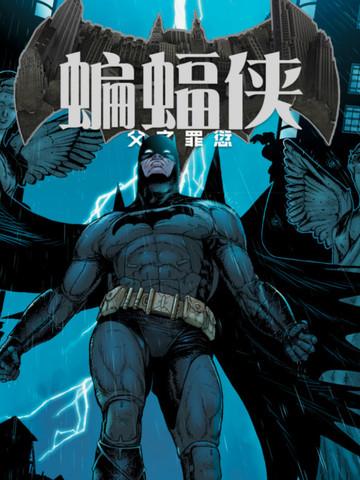 蝙蝠侠:父之罪愆漫画3