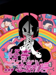 怪奇恋爱物语漫画7