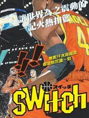 篮球梦Switch漫画1