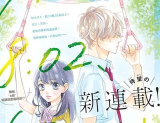 8:02AM、初恋漫画1