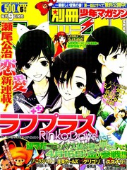 Loveplus-Rinko Days